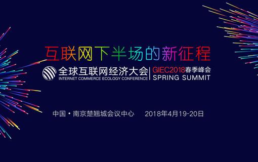 GIEC 2018全球互联网经济大会春季峰会