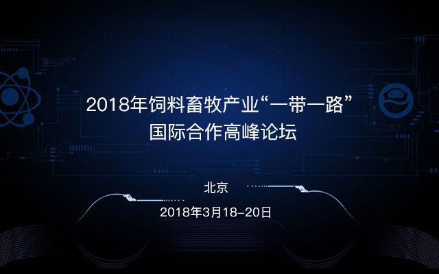 """2018年饲料畜牧产业""""一带一路"""" 国际合作高峰论坛"""