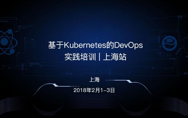 基于Kubernetes的DevOps实践培训 | 上海站