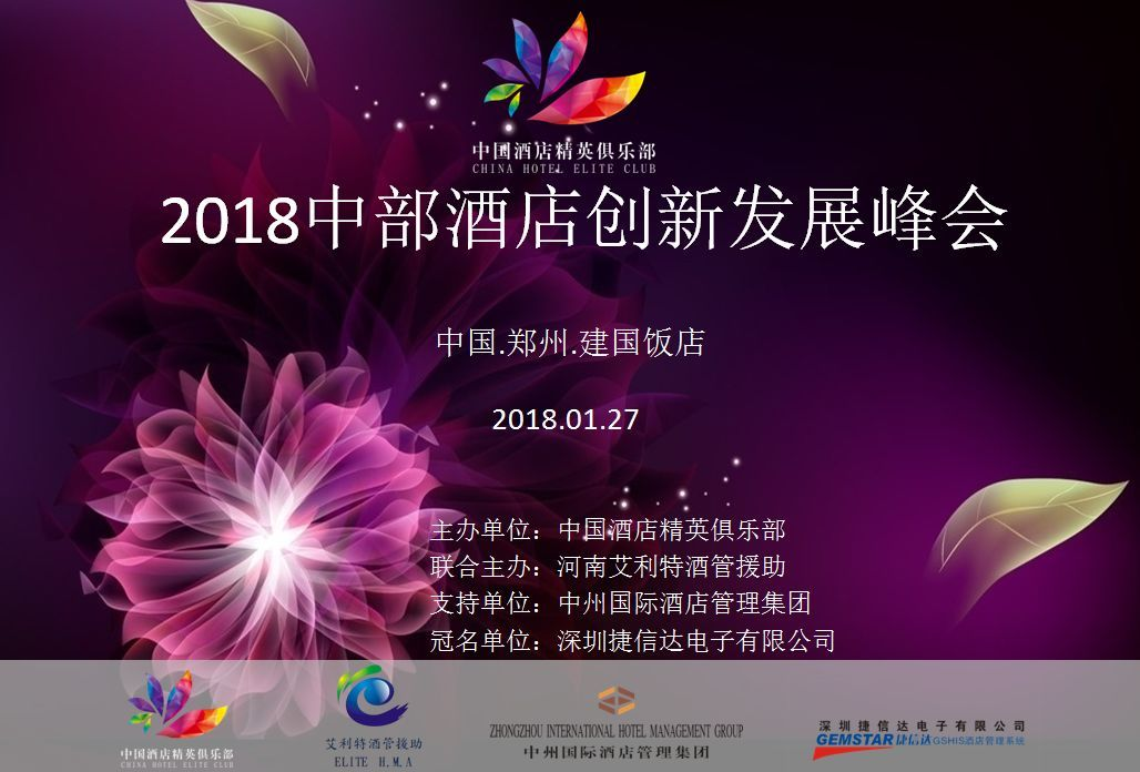 2018中部酒店创新发展峰会
