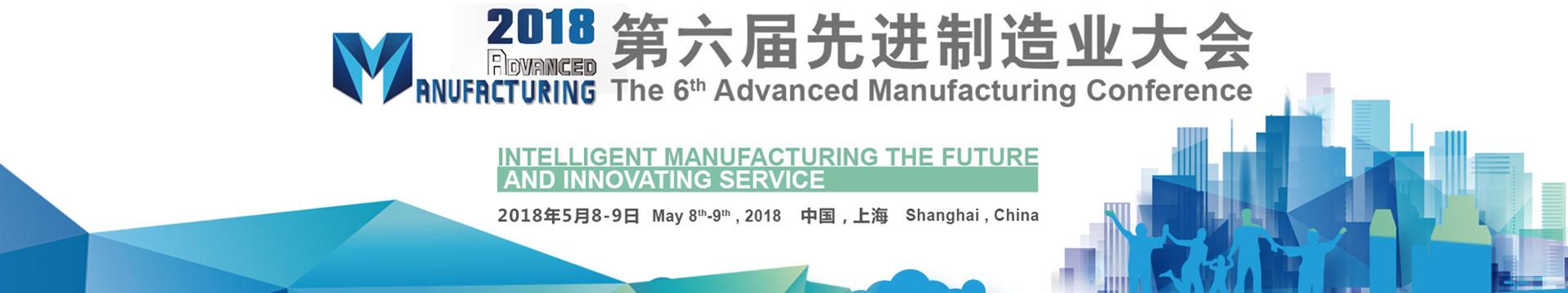 2018(第六届)先进制造业大会
