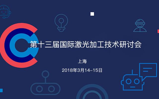 第十三届国际激光加工技术研讨会(LPC 2018)