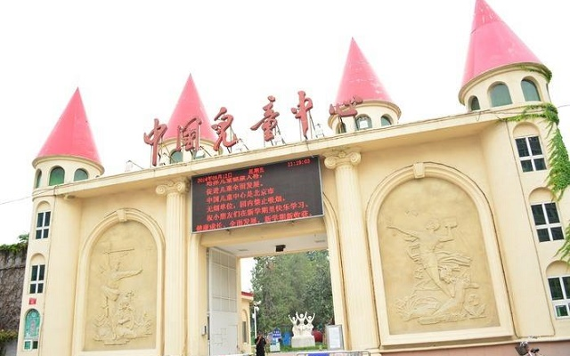 中国儿童中心