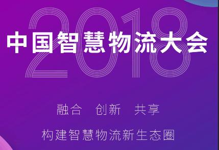 2018中国智慧物流大会