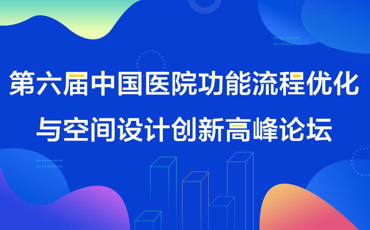 2018第六届中国医院功能流程优化与空间设计创新高峰论坛