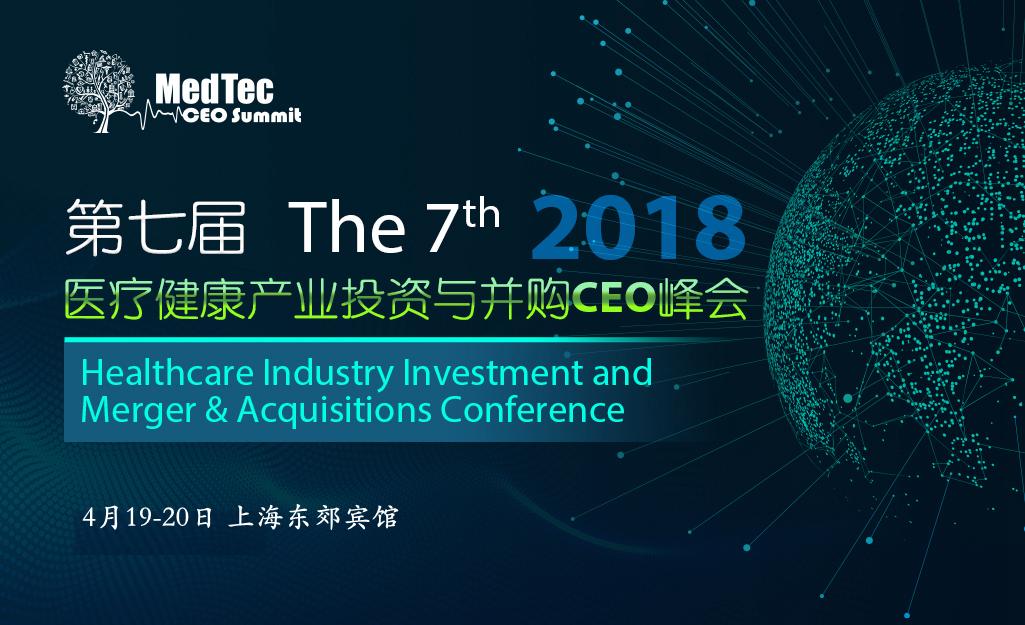 2018第七届中国医疗健康产业投资与并购CEO峰会