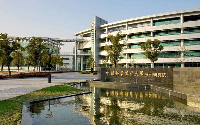 中国科学技术大学苏州研究院
