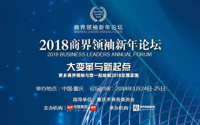 2018商界领袖新年论坛