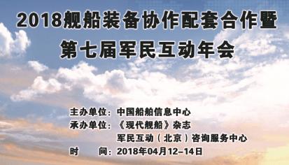 2018舰船装备协作配套合作暨第七届军民互动年会