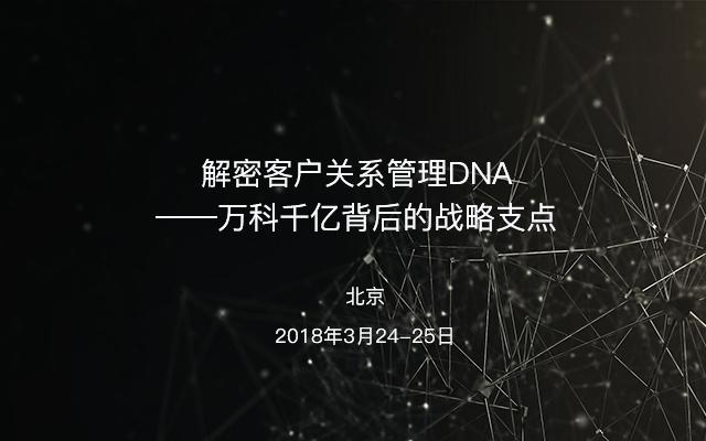 解密客户关系管理DNA——万科千亿背后的战略支点