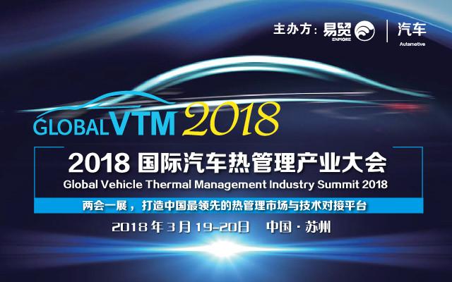 2018(第四届)国际汽车热管理产业大会