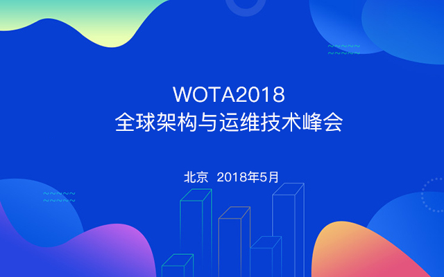 WOTA2018全球架构与运维技术峰会