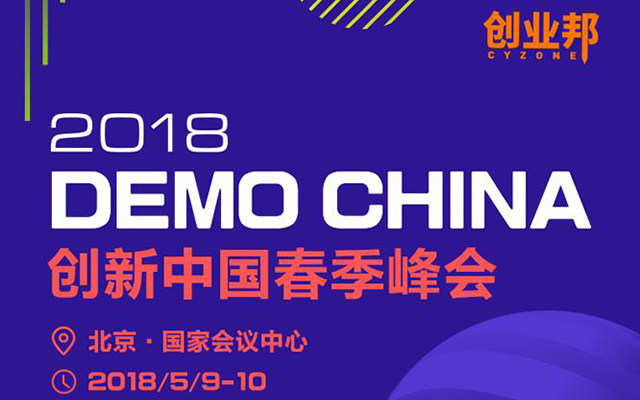 <strong>2018创新中国春季峰会</strong>
