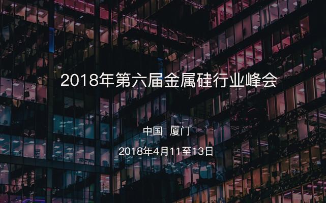 2018年第六届金属硅行业峰会