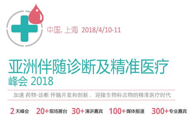 亚洲伴随诊断及精准医疗峰会2018