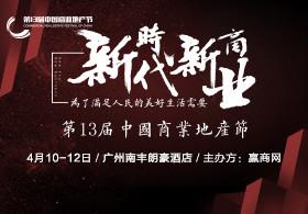 2018第13届中国商业地产节