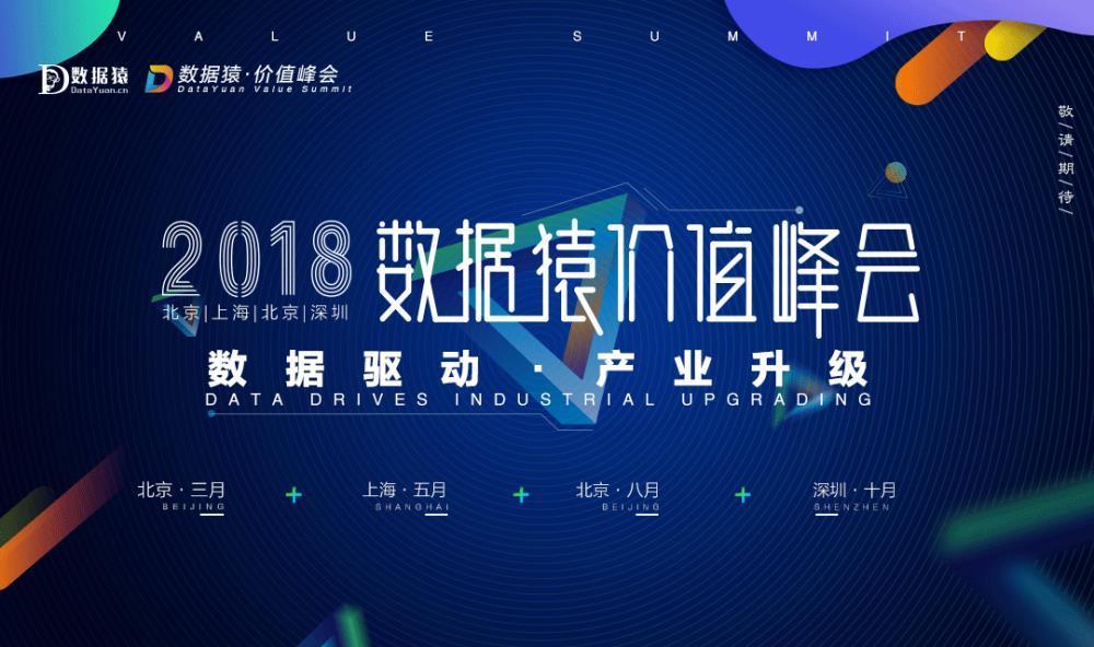 2018数据驱动产业升级价值峰会