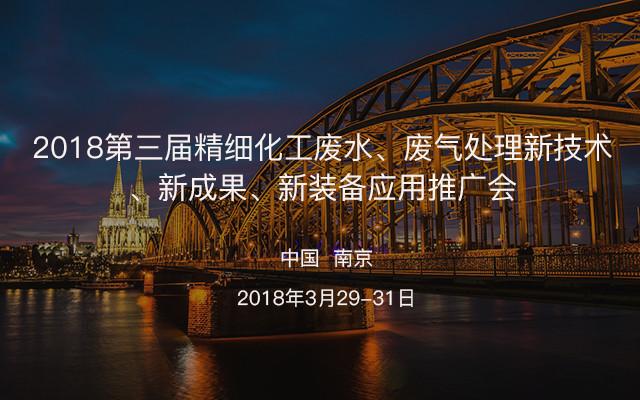 2018第三届精细化工废水、废气处理新技术、新成果、新装备应用推广会暨国际废水、废气处理技术交流会