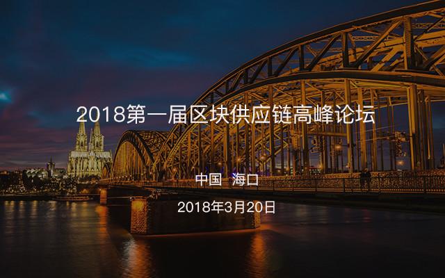 2018第一届区块供应链高峰论坛