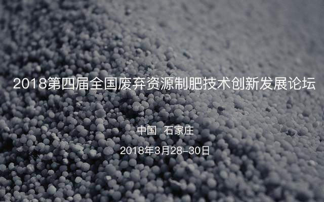 2018第四届全国废弃资源制肥技术创新发展论坛