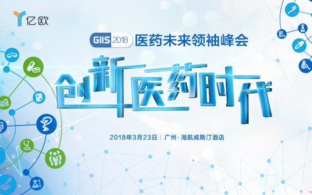GIIS 2018第三届医药未来领袖峰会