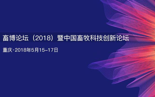 畜博论坛(2018)暨中国畜牧科技创新论坛