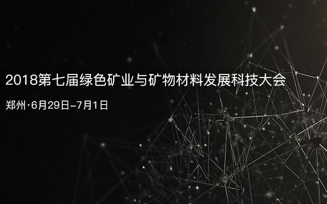 2018第七届绿色矿业与矿物材料发展科技大会