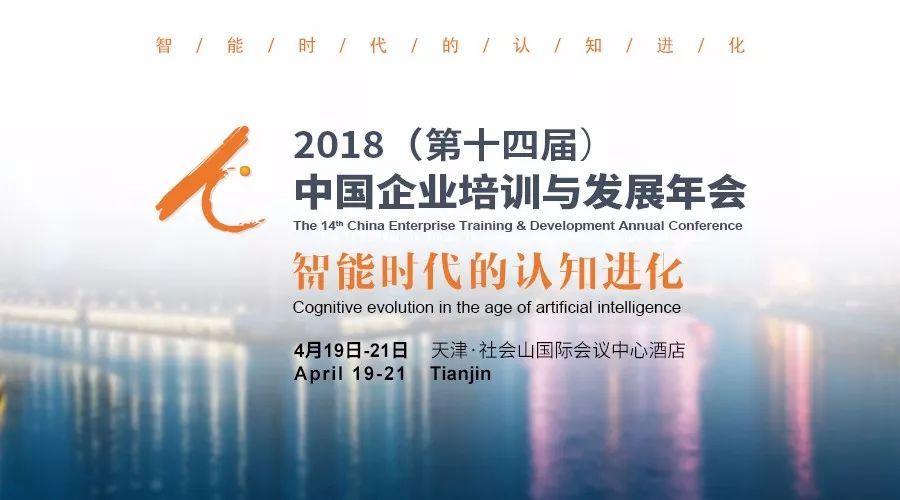 2018(第十四届)中国企业培训与发展年会