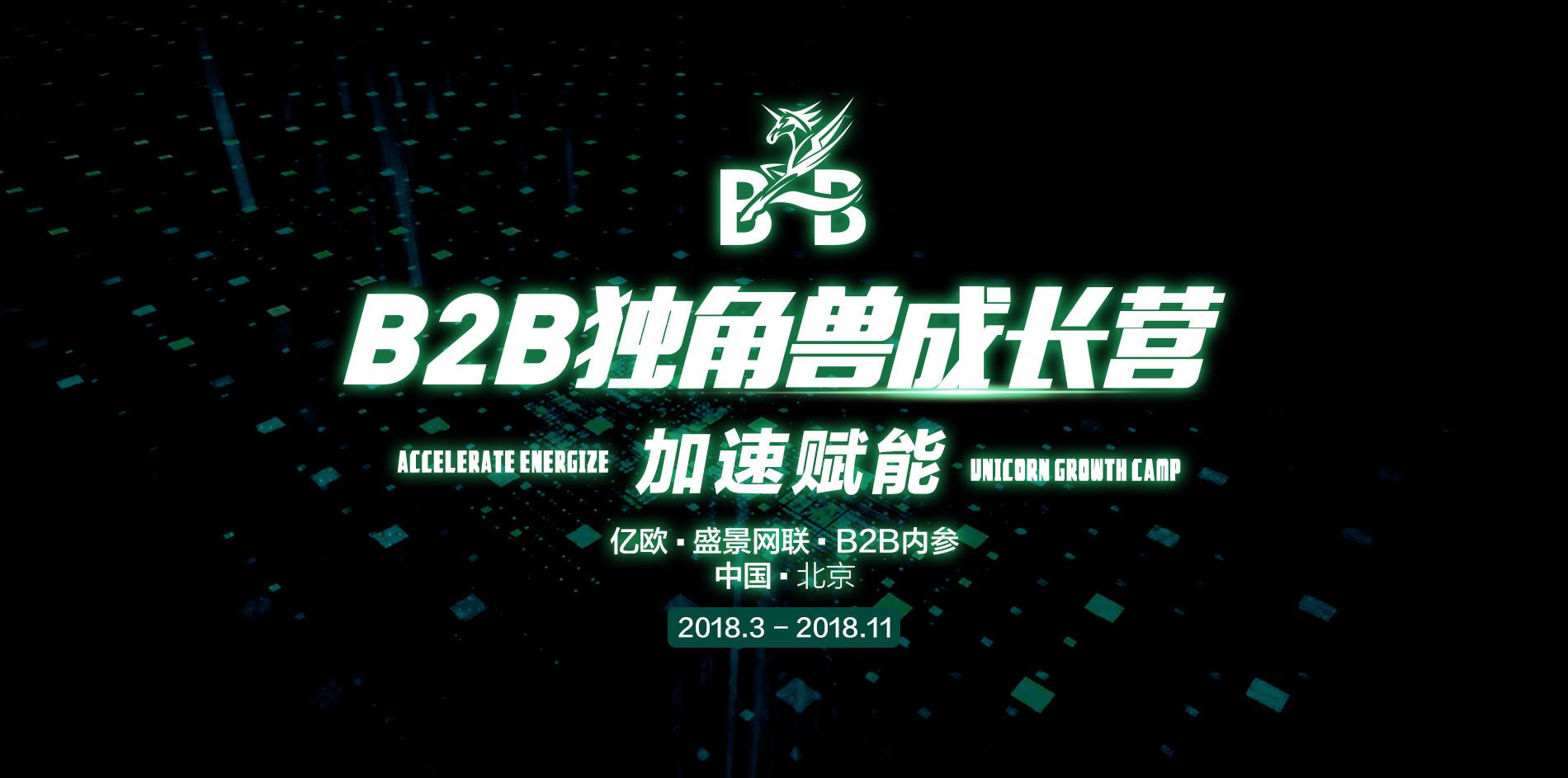 2018亿欧B2B独角兽成长营