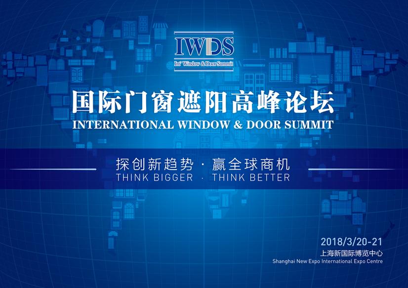 IWDS 2018国际门窗遮阳高峰论坛