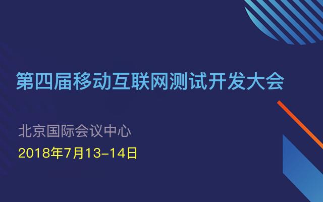 2018第四届移动互联网测试开发大会