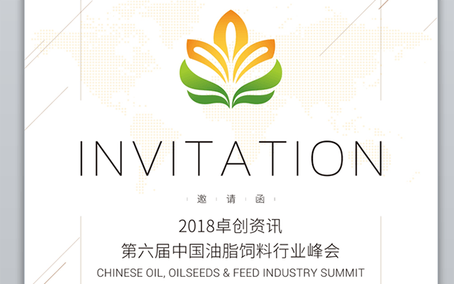 2018年第六届中国油脂饲料行业峰会