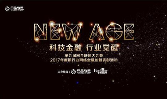 第九届网金联盟大会暨2017年银行业网络金融创新表彰活动