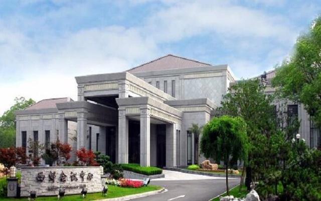 上海西郊宾馆