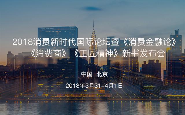 2018消费新时代国际论坛暨《消费金融论》《消费商》《工匠精神》新书发布会
