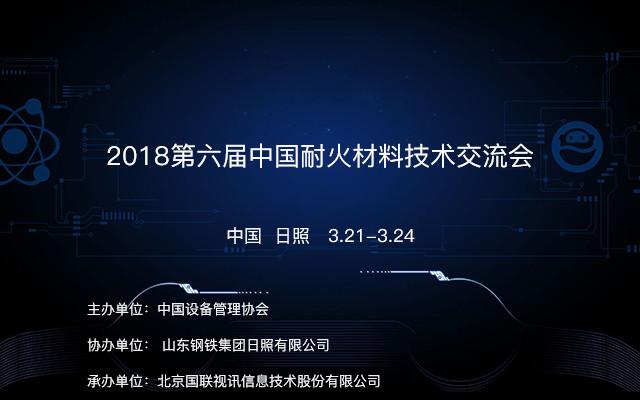 2018第六届中国耐火材料技术交流会