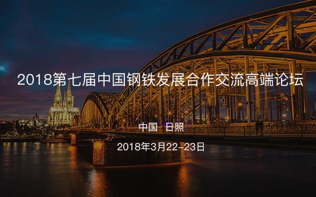 2018第七届中国钢铁发展合作交流高端论坛