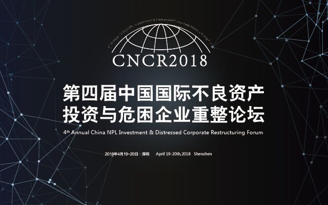 2018第四届中国国际不良资产投资与危困企业重整论坛