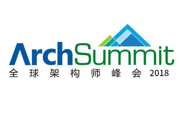 ArchSummit 2018深圳站 | 全球架构师峰会