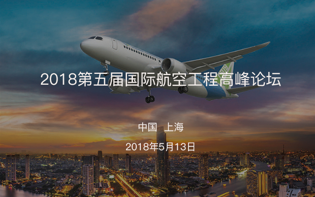 2018第五届国际航空工程高峰论坛
