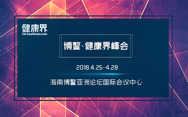 2018博鳌•第六届健康界峰会——中国医学创新峰会&大赛