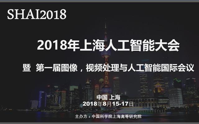 2018年上海人工智能大会暨第一届图像、视频处理与人工智能国际会议