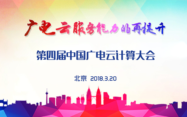 2018第四届中国广电云计算大会