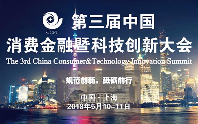 2018第三届中国消费金融暨科技创新大会