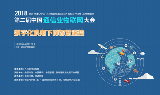 2018第二届中国通信行业物联网大会