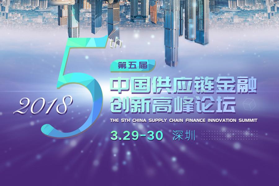 2018第五届中国供应链金融创新高峰论坛