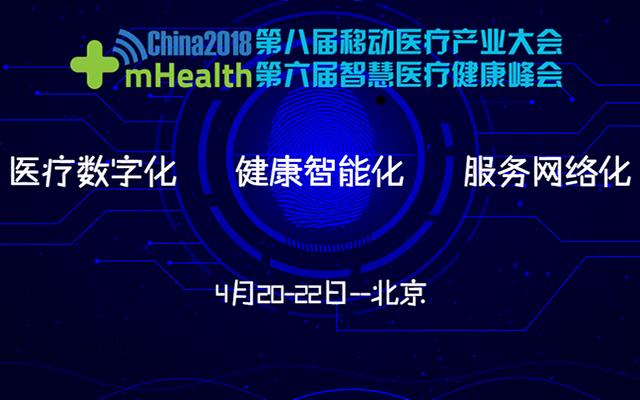 2018第八届移动医疗产业大会暨智慧医疗健康峰会