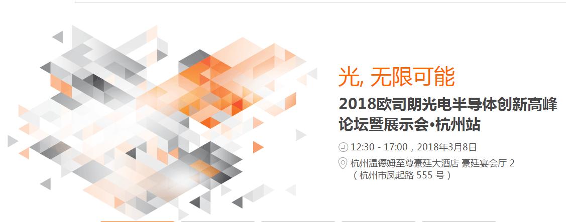 2018欧司朗光电半导体创新高峰论坛
