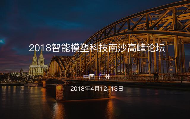 2018智能模塑科技南沙高峰论坛