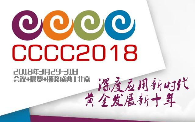 第十届云计算峰会暨混合云世界论坛(CCCC2018)